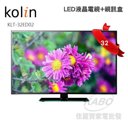 KABO佳麗寶家電批發:【佳麗寶】含運送-(歌林Kolin)32吋LED液晶電視+視訊盒(KLT-32ED02)