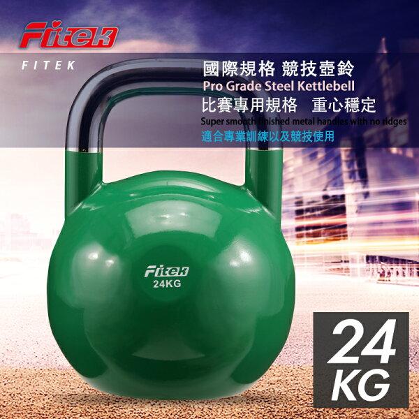 Fitek健身網:【Fitek健身網】24公斤競技壺鈴/24KG專業壺鈴/比賽壺鈴/提壺啞鈴/拉環啞鈴/健身核心訓練重量訓練