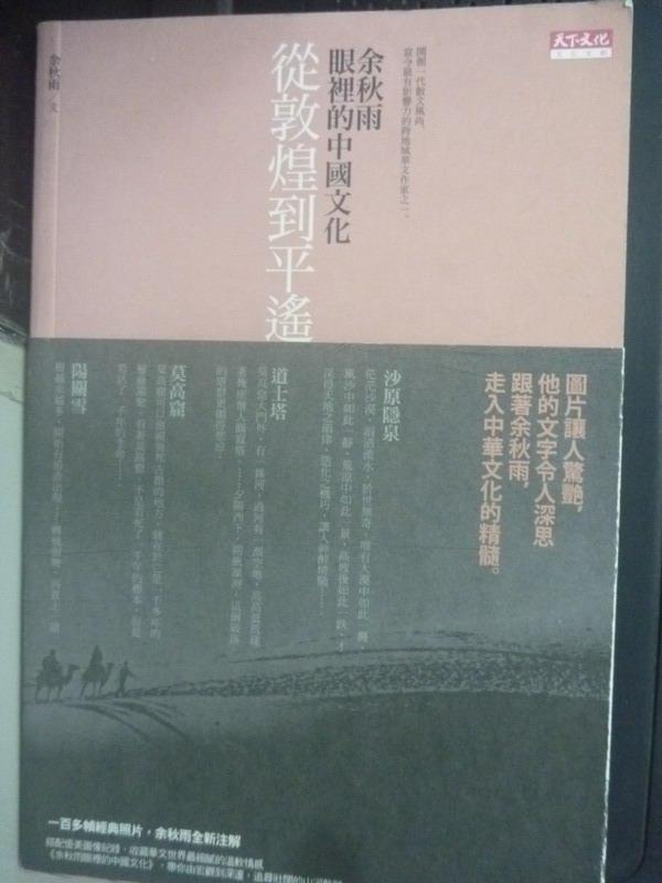 【書寶二手書T2/社會_XFY】從敦煌到平遙_余秋雨、王仁定