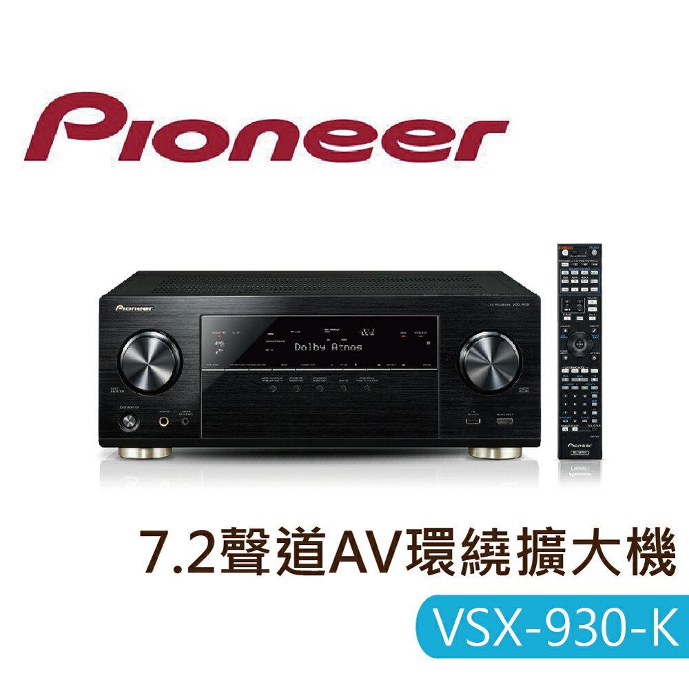 【Pioneer 先鋒】7.2聲道AV環繞擴大機  VSX-930-K