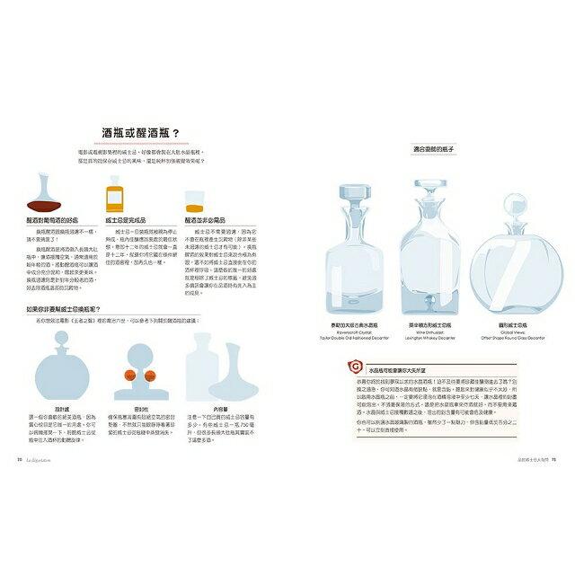 我的威士忌生活提案:認識產地,探索香氣,來杯經典調酒,學習品味成熟洗鍊的大人滋味 5