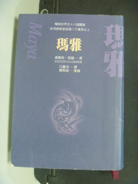 【書寶二手書T2/翻譯小說_KGZ】瑪雅Maya_原價540_江麗美, 喬斯坦.賈