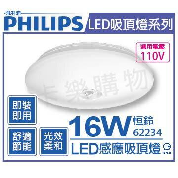 PHILIPS飛利浦 LED 62234 恒鈴 16W 2700K 黃光 110V 感應吸頂燈  PH430566