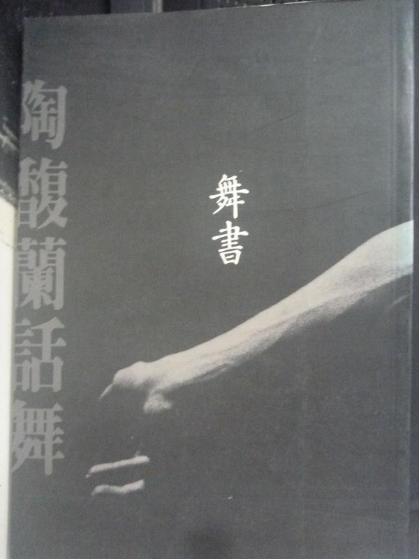 【書寶二手書T3/藝術_LEG】舞書:陶馥蘭花舞_陶馥蘭