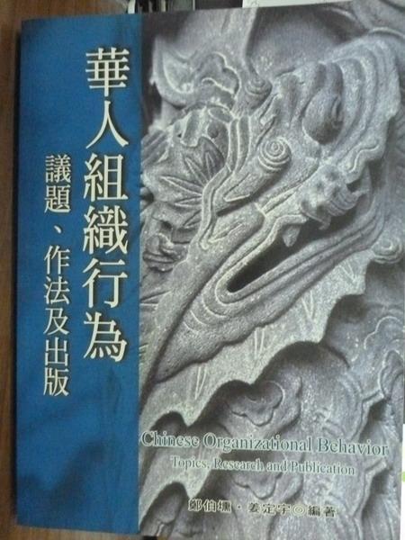 【書寶二手書T3/大學社科_QDJ】華人組織行為:議題/作法及出版_鄭伯壎
