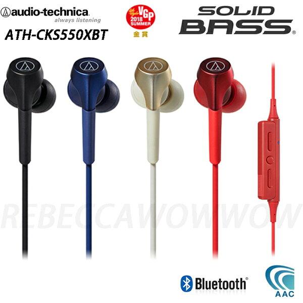 鐵三角ATH-CKS550XBT(贈收納盒)重低音無線藍牙入耳式耳機公司貨一年保固