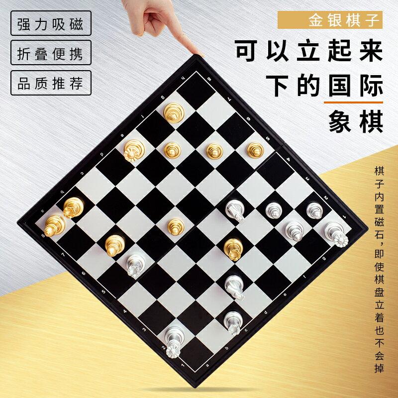 國際象棋 御聖磁性國際象棋磁鐵兒童初學者比賽專用高檔磁力象棋便攜小大號『XY16402』