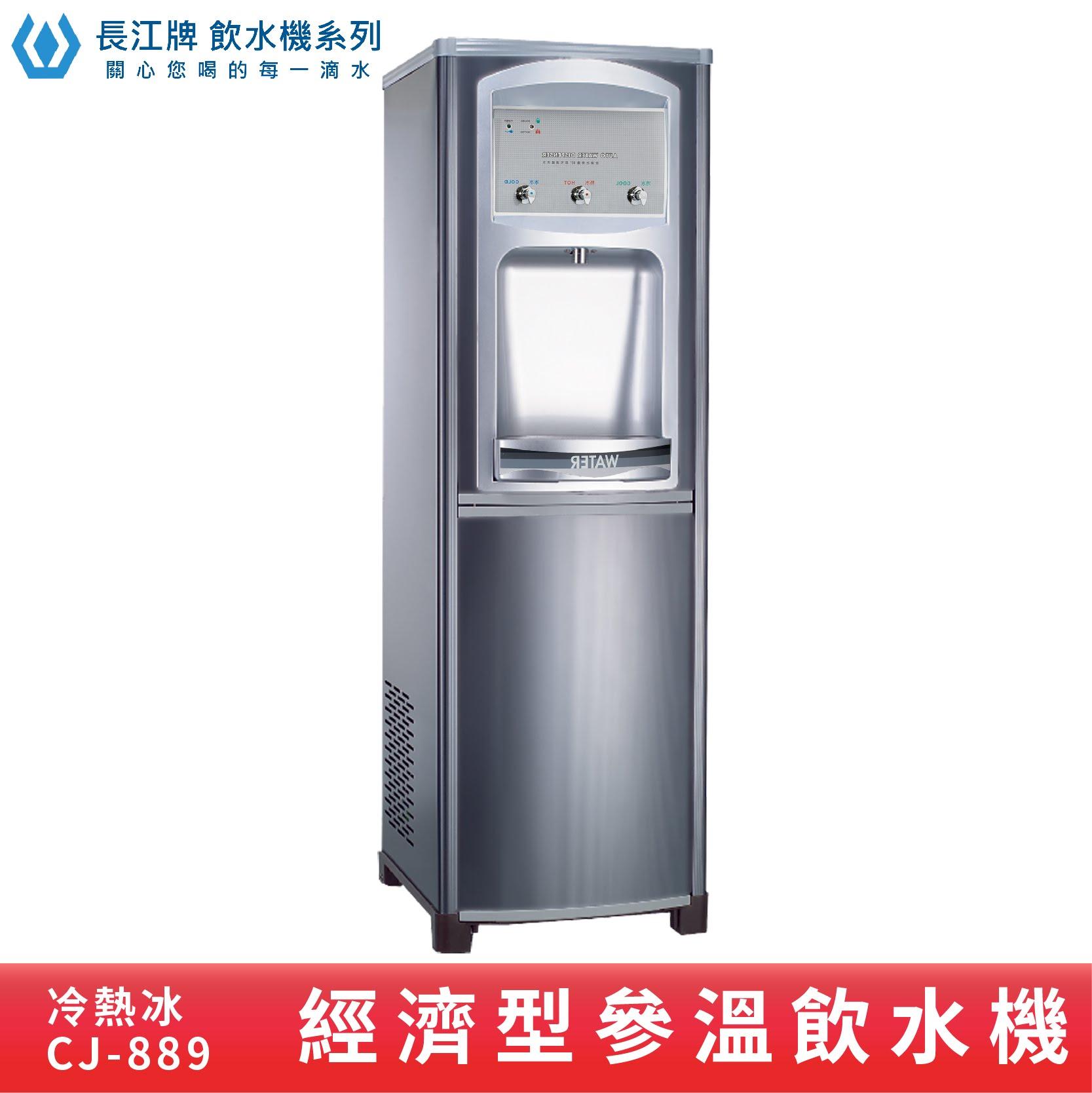 長江 參溫飲水機【經濟型】CJ-889 冰/冷/熱 立地型落地型 開飲機 開水機 學校 公司 公家機關 台灣製造