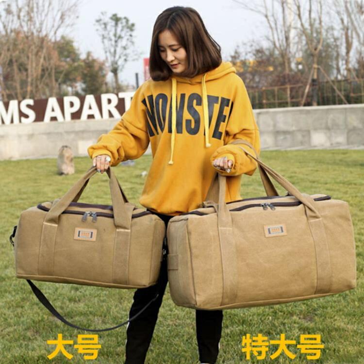 超大容量行李袋手提旅行包男加厚帆布搬家包旅遊袋女待產包行李包