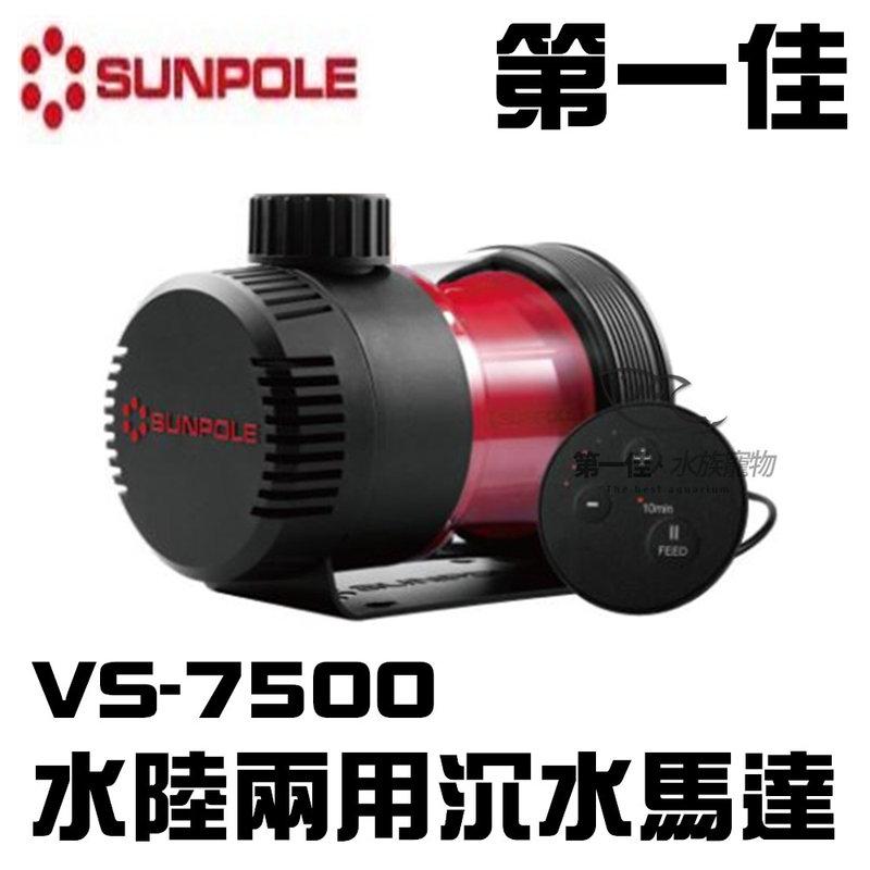 [第一佳水族寵物] 台灣SUNPOLE崧騰 DC變頻水陸兩用沉水馬達 節能遙控可調速 【VS-7500】免運