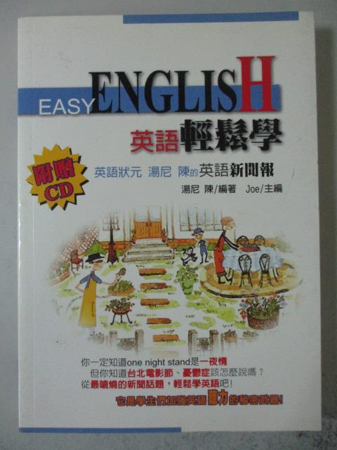 ~書寶 書T1/語言學習_GBI~英語輕鬆學_湯尼陳 TONY CHEN_附光碟 ~  好
