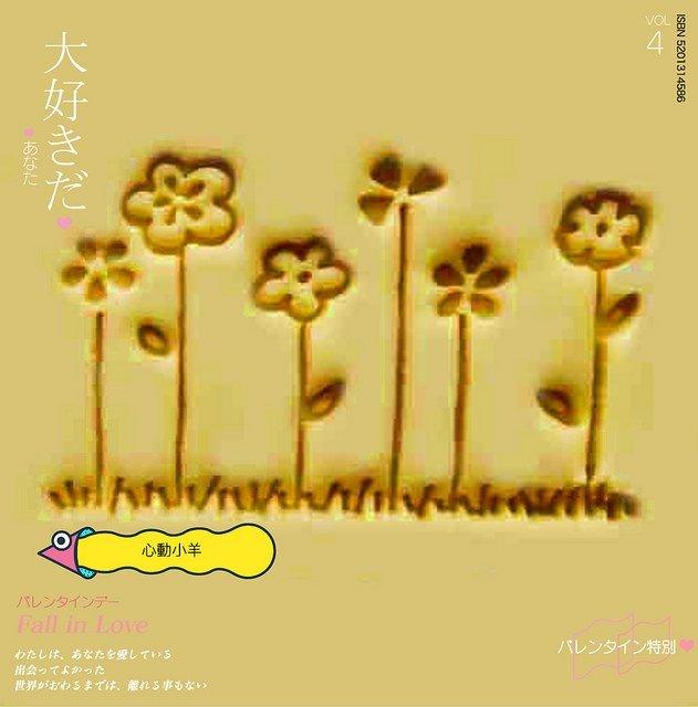心動小羊^^草地上的6朵花DIY材料 工具 皂皂章 皂印 皂章 圖案章樹脂透明皂章