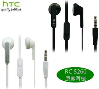HTC RC S260 原廠耳機【扁線式】Butterfly3 Desire 820 826 EYE One A9 E9+ E9 E8 M8 M9 M9+ M9S One ME HTC J M7 XE..