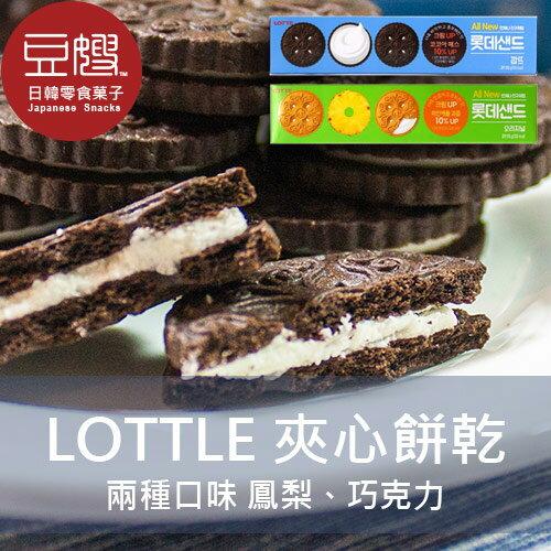 【豆嫂】韓國零食LOTTE奶油夾心餅(鳳梨巧克力)★79~719全館點數7倍送★