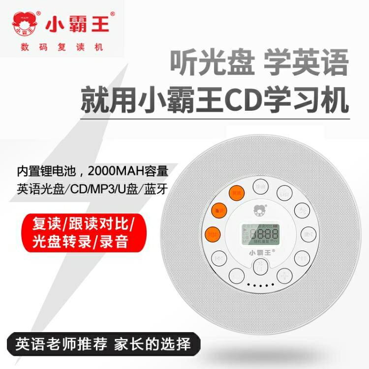 CD機便攜式復讀機cd播放機器光碟隨身聽學生英語學習光盤機
