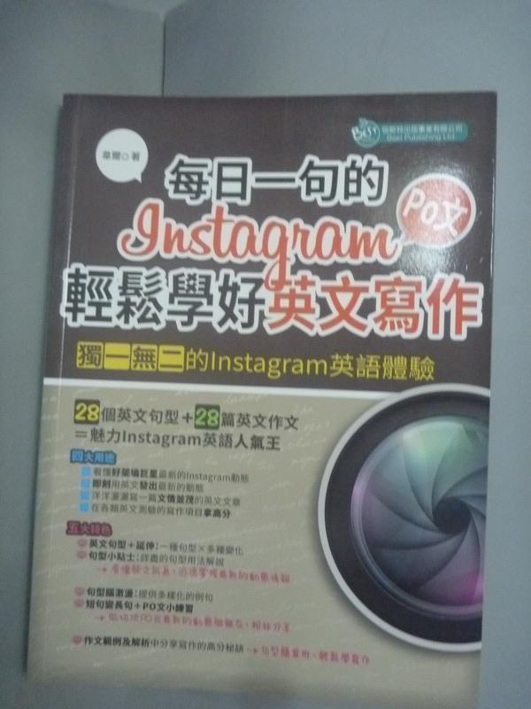 ~書寶 書T7/語言學習_YJC~每日一句的Instagram PO文,輕鬆學好英文寫作_