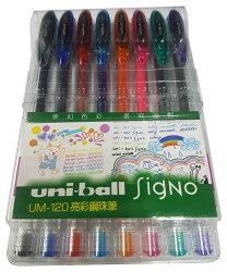 【文具通】UNI 三菱 UM-120 亮彩 閃亮 粉彩 貴族 鋼珠筆 8色組 A1301354