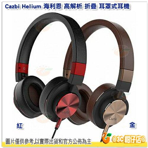 附收納盒CazbiHelium海利恩高解析折疊耳罩式耳機線控可拆收納調節頭帶3.5mm插頭全覆式