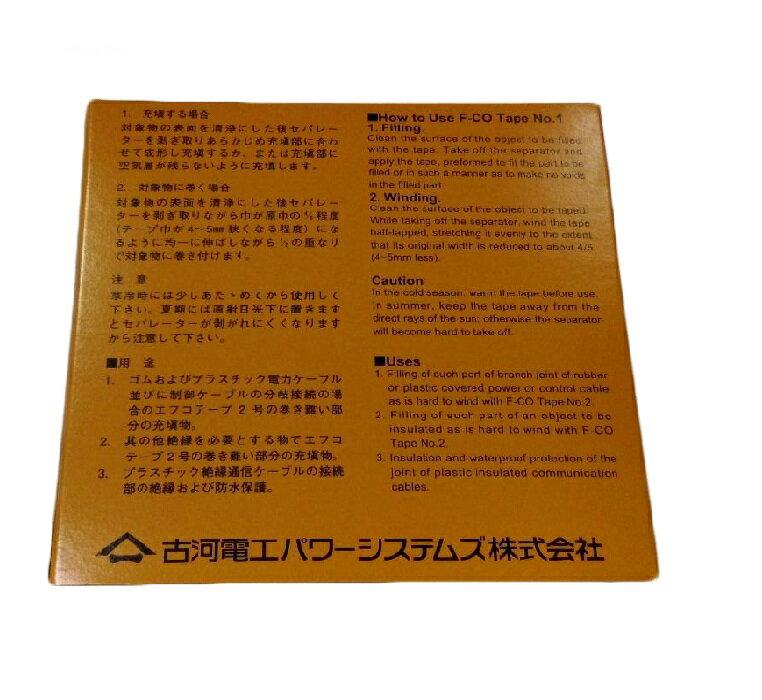 古河 1 號自融性高壓防水絕緣膠帶 2