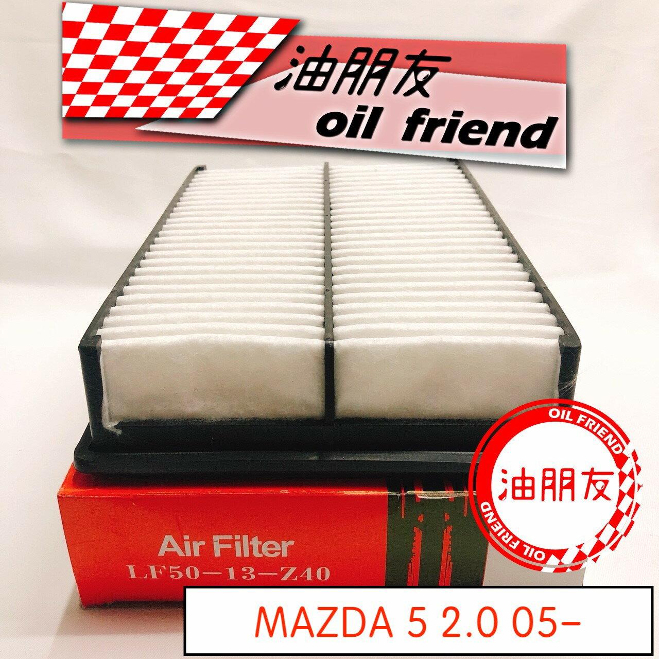 -油朋友-  馬自達 M5 MAZDA5 2.0 05- 14- 空氣濾網 空氣濾芯 空氣芯 空氣心 空濾