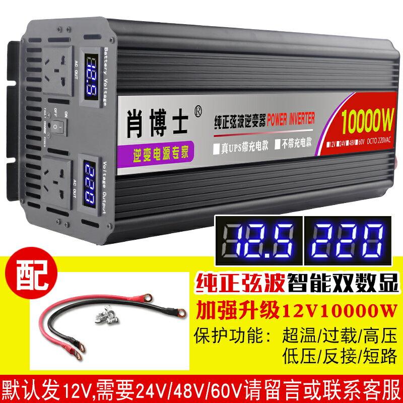 逆變器 純正弦波逆變器12V24V48V轉220V車載家用大功率3000W電瓶轉換器噐『CM44158』
