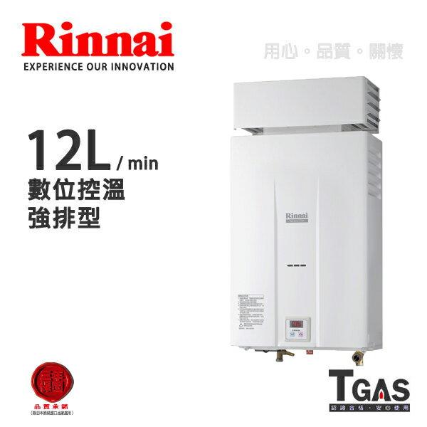 Rinnai林內 12L 屋外抗風型熱水器【RU-B1271RF】含基本安裝
