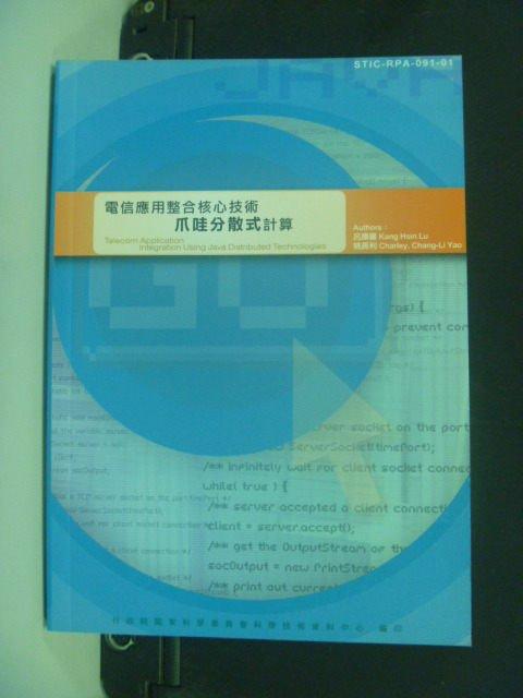 【書寶二手書T2/電腦_GQQ】電信應用整合核心技術 : 爪哇分散式計算