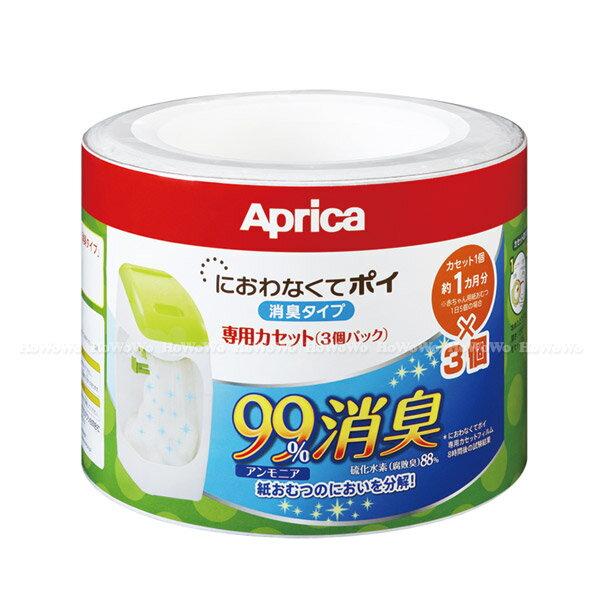 愛普力卡 Aprica 尿布處理器專用替換膠捲盒(3入) 09124 好娃娃