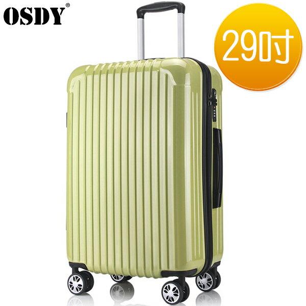 <br/><br/>  E&J【004007-03】OSDY經典-29吋拉鏈行李箱-綠色A-855<br/><br/>
