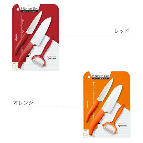 日本KYOCERA京瓷 陶瓷刀 4件組 / 菜刀、水果刀、削皮刀、砧板 / GP-402。7色。日本必買 日本樂天代購-(5980*0.5) 4