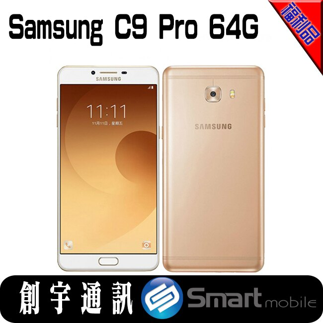 【創宇通訊】SAMSUNG C9 PRO 64G金色【福利品】