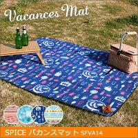 日本SPICE vacances mat 防水刷毛野餐墊/SFVA14。共3色-日本必買 代購/日本樂天代購-日本樂天直送館-日本商品推薦