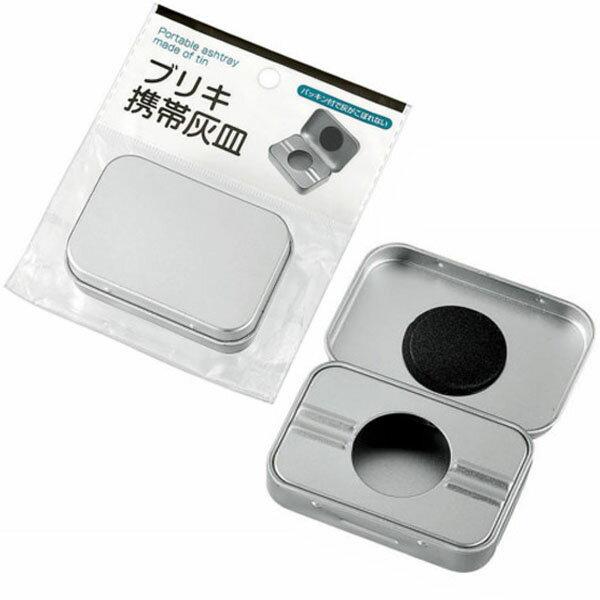 BO雜貨【SV8156】攜帶式菸灰缸 煙灰收集盒 隨身煙灰缸 便攜 可重複使用