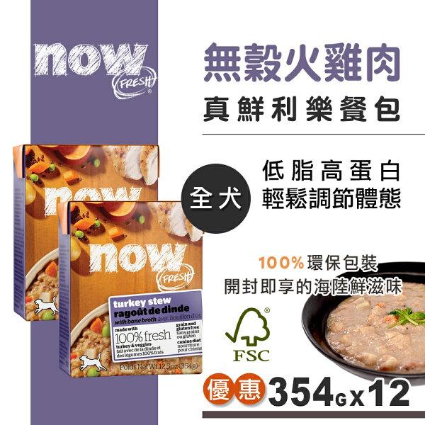 NOWFRESH真鮮利樂狗餐包無穀火雞肉354克*12入
