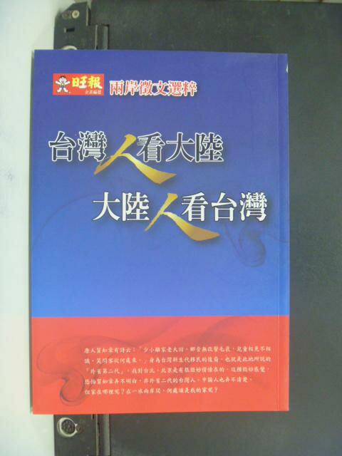 【書寶二手書T4/短篇_OHL】台灣人看大陸 大陸人看台灣--兩岸徵文選粹_旺報編輯部
