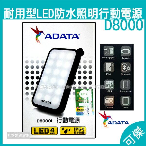 可傑 ADATA 威剛 耐用型 D8000 LED智能防水照明 行動電源 8000mAh 行充 IP54 6000K冷光