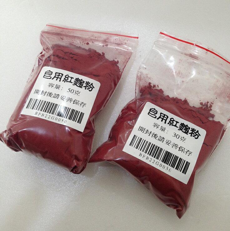 【都易特】紅麴粉 30/ 50/ 100g 分裝 皂用 手工皂 基礎 原料 添加物 請勿吞食