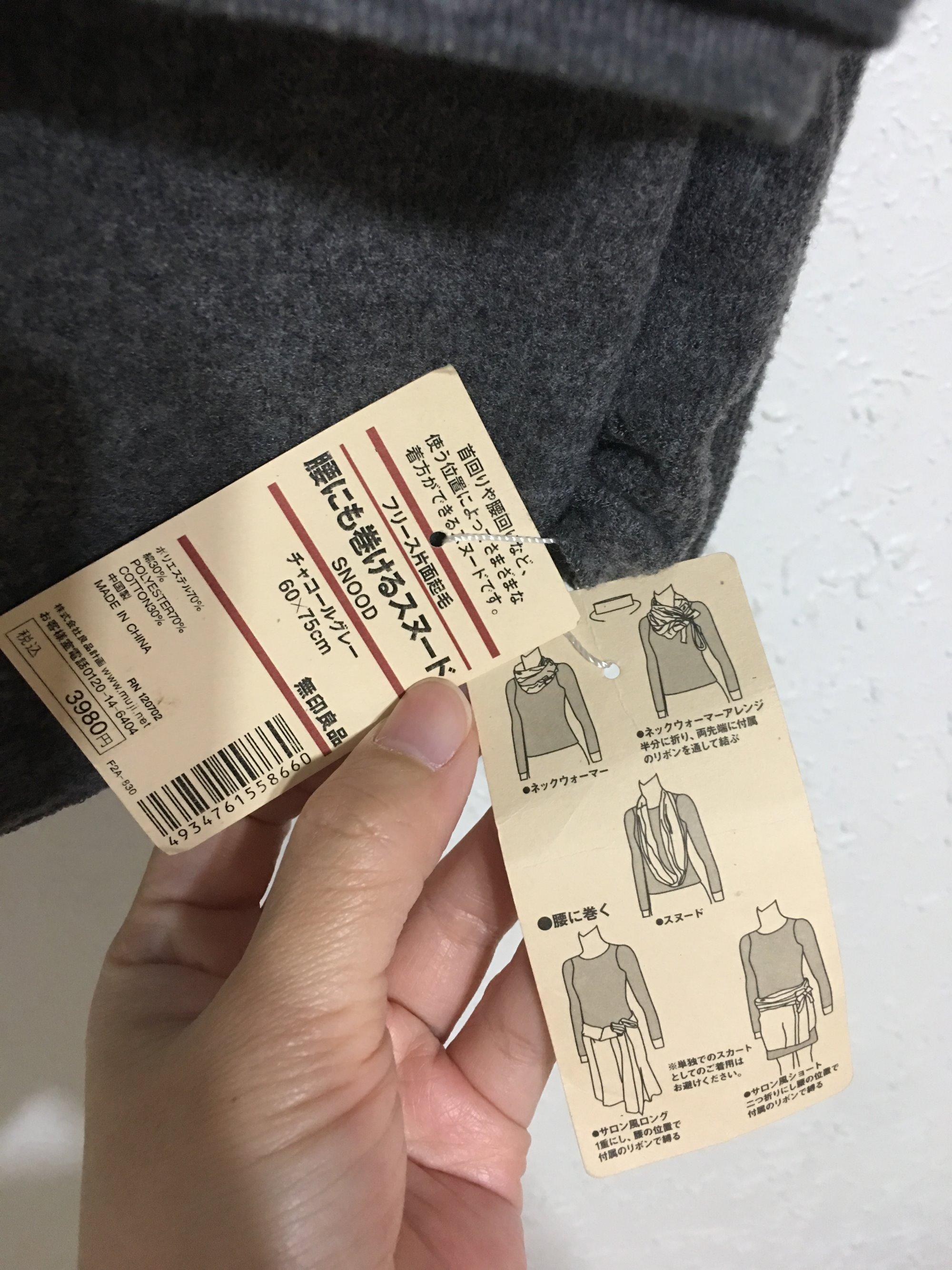 日本代購 無印良品 MUJI 多種變化 無印 灰色 圍脖 日本