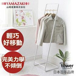 日本【YAMAZAKI】tower極簡風格掛衣架-白/黑 /衣架/掛衣桿/收納