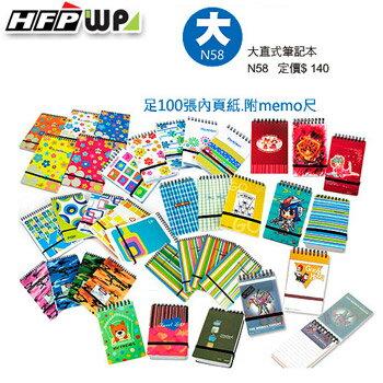 特價$54.直式筆記本(大) 100張80磅內頁.附索引尺(隨機出色) HFPWP環保材質 非大陸製 N58