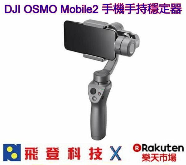 DJI OSMO Mobile2 手機雲台 手持穩定器 三軸手機穩定器 支援各式6吋以內手機 公司貨含稅開發票