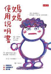 樂天書城:媽媽使用說明書