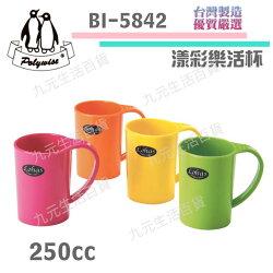 【九元生活百貨】BI-5842 漾彩樂活杯/250cc 手把杯 口杯 杯子 台灣製