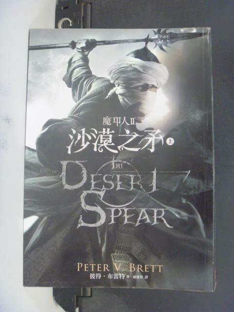 【書寶二手書T5/一般小說_JHT】魔印人 2 沙漠之矛(上)_彼得.布雷特