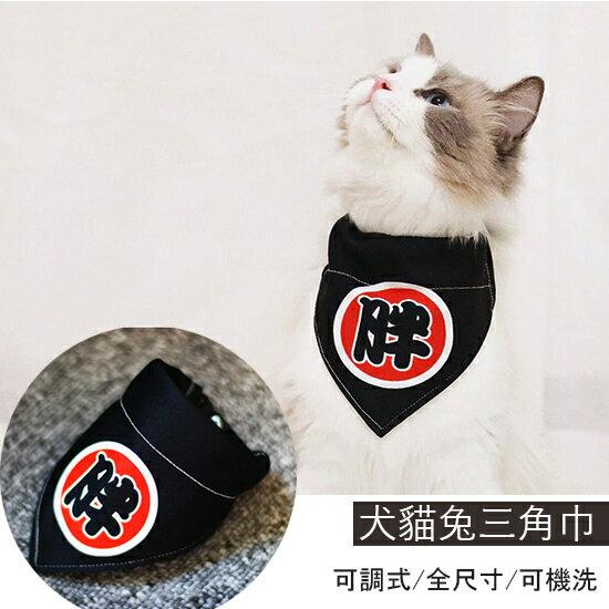 黑色胖可拆卸三角巾/領巾(犬/貓/兔子/天竺鼠等均可配戴)-小樂寵