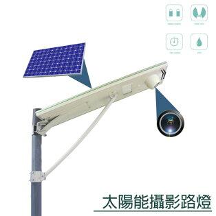 3699shop:太陽能攝影路燈防水IP65無線監控攝影機LED路燈IP攝影機