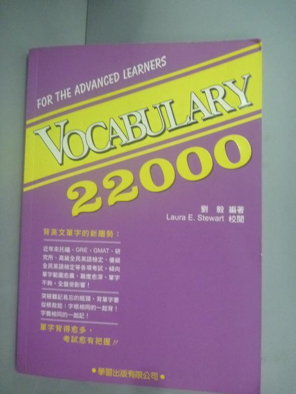 ~書寶 書T6/語言學習_JNT~VOCABULARY 22000_劉毅