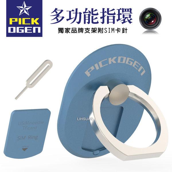 PICKOGEN指環支架SIM卡針收納手機平板懶人支架指環架指環扣防摔防滑