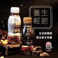 【 生活新優植 養生黑木耳露 】黑糖 銀杏 (48瓶)【全素】 0