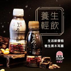 【 生活新優植 養生黑木耳露 】黑糖 銀杏 (48瓶)【全素】